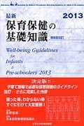 第8版改訂 最新保育保健の基礎知識