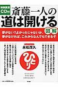 斎藤一人の道は開けるの本