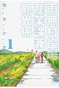 雨無村役場産業課兼観光係 第1巻の本