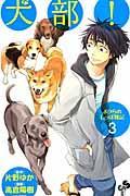 犬部! 3の本