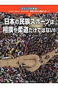 ビジュアル図鑑調べよう!考えよう!やってみよう!世界と日本の民族スポーツ 2の本