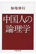 中国人の論理学の本