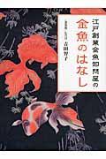 江戸創業金魚卸問屋の金魚のはなしの本