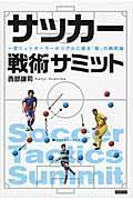 サッカー戦術サミットの本