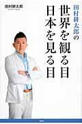田村耕太郎の世界を観る目日本を見る目の本