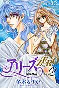 アリーズZERO~星の神話~ 2の本