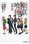 Novel東京喰種の本
