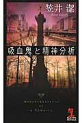 吸血鬼と精神分析の本
