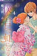 僕と君とで虹になる 4の本