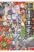 爆笑4コマ伝説のポケモンをさがせ!!の本