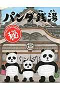 パンダ銭湯の本