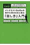 メンタリストDaiGoの相手を意のままに操る「話し方」入門の本