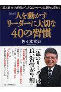 図解人を動かすリーダーに大切な40の習慣の本