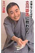 大事なことはすべて立川談志に教わったの本