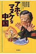 アホでマヌケな中国の本