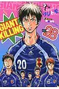 GIANT KILLING 28の本