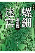 新装版 螺鈿迷宮の本