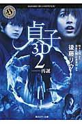 貞子3D 2の本