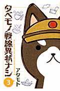 タベモノ戦線異状ナシ 3の本
