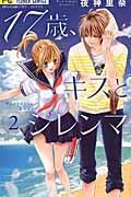 17歳、キスとジレンマ 2の本