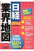 日経業界地図 2014年版の本