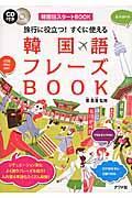 旅行に役立つ!すぐに使える韓国語フレーズBOOKの本