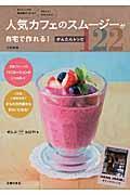 人気カフェのスムージーが自宅で作れる!かんたんレシピ122の本