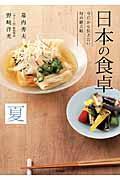 日本の食卓 夏の本