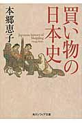 買い物の日本史の本