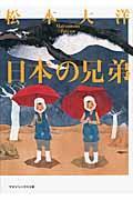 日本の兄弟の本