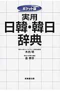 実用日韓・韓日辞典の本
