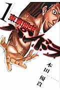 東京闇虫ー2nd scenarioーパンドラ 1の本