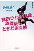 舞田ひとみ14歳、放課後ときどき探偵の本
