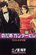 のだめカンタービレ ♯24(アンコールオペラ編)の本