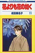 花よりも花の如く 第11巻の本