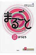 まるごと日本のことばと文化 入門(A1) かつどうの本