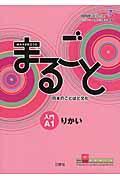 まるごと日本のことばと文化 入門(A1) りかいの本