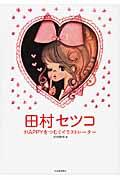 田村セツコの本