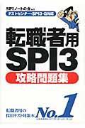 転職者用SPI3攻略問題集の本