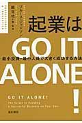 起業はGO IT ALONE!の本