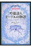 吟遊詩人ビードルの物語の本