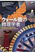 ウォール街の物理学者の本
