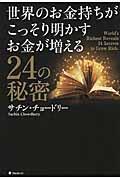 世界のお金持ちがこっそり明かすお金が増える24の秘密の本