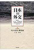 日本の外交 第5巻の本