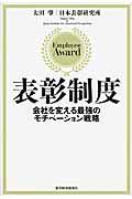 表彰制度の本