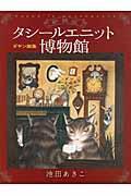 新装版 タシールエニット博物館の本