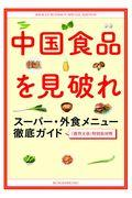 中国食品を見破れの本