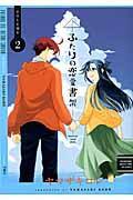 ふたりの恋愛書架 2