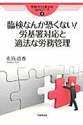 臨検なんか恐くない!労基署対応と適法な労務管理の本
