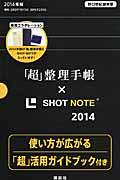 「超」整理手帳×SHOT NOTE2014の本